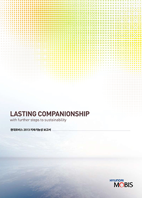 LASTING COMPAINONSHIP - with further steps to sustainability 현대모비스 2013 지속가능보고서