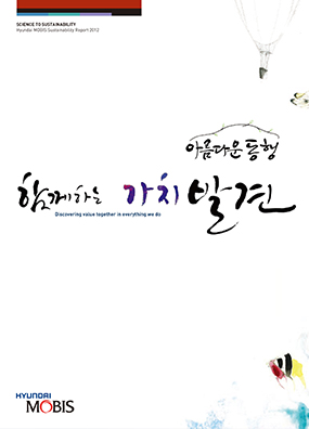 아름다운 동행-함께하는 가치 발견 Discovering value together in everything we go