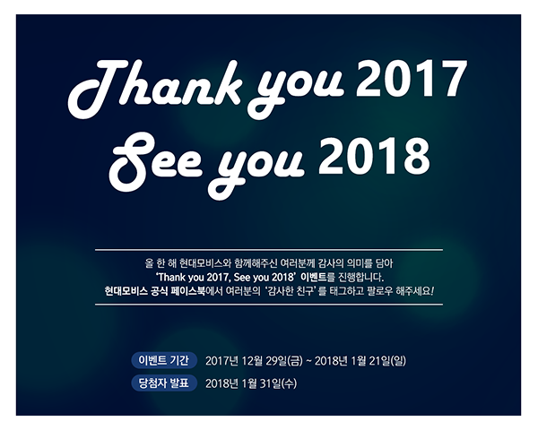 [Mobis] Thank you 2017, See you 2018