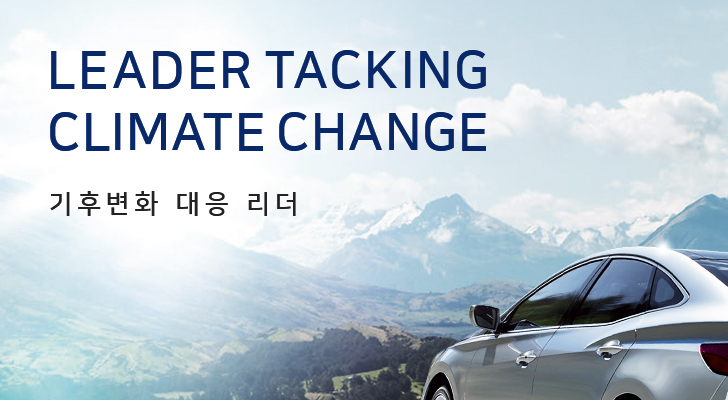 Leader Tacking Climate Change 기후변화 대응 리더